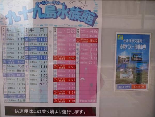 20120207 佐世保-2.JPG