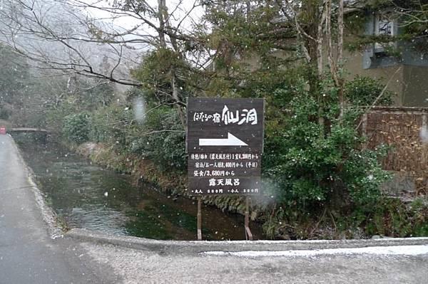 20120208 由布院 金麟湖-1