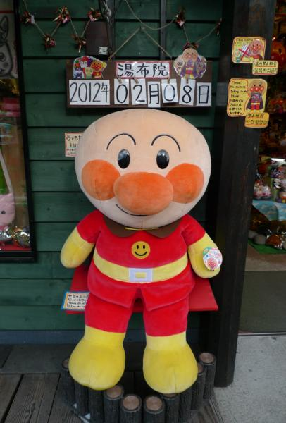 20120208 由布院 湯之坪-8