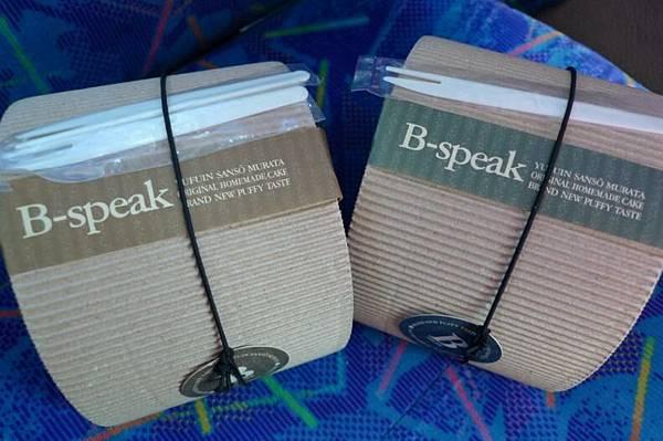 20120208 由布院 湯之坪-B-Speak-3