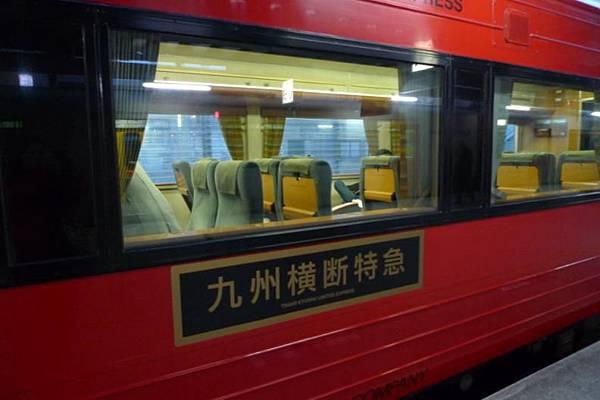 20120209 九州橫斷特急-7