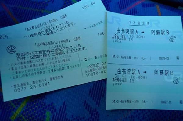 20120209 由布阿蘇高原巴士-2