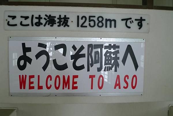 20120209 阿蘇火山-3