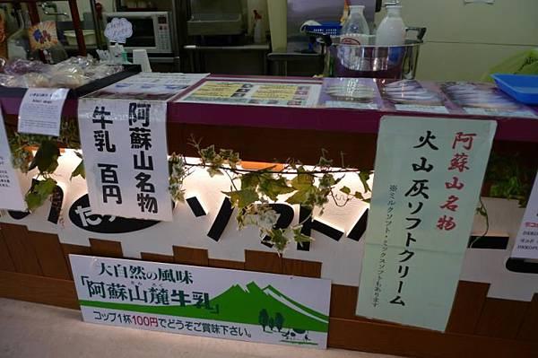 20120209 阿蘇火山-11