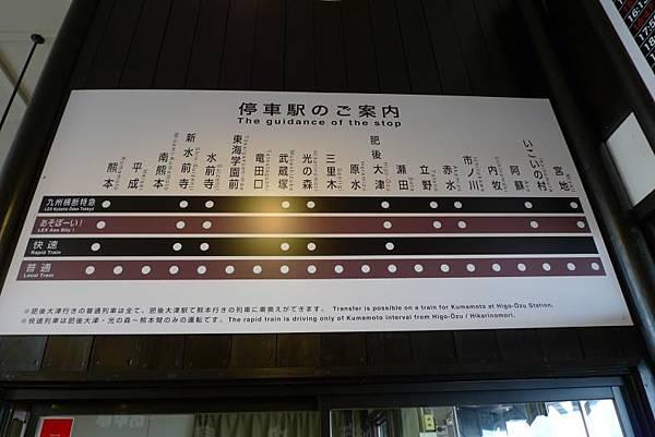 20120209 阿蘇車站-5