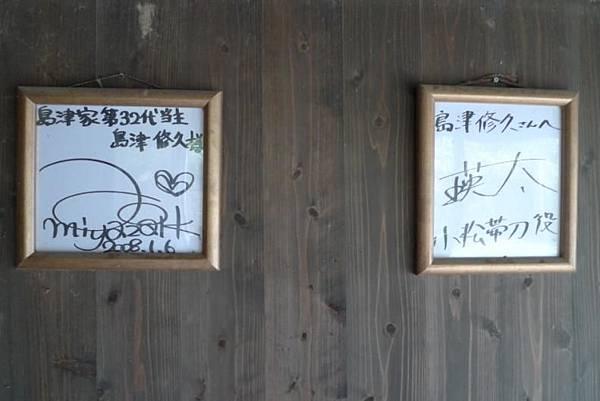 20120210 鹿兒島 仙嚴園-19
