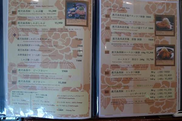 20120210 鹿兒島 華蓮Jr-5
