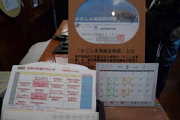 20120210 鹿兒島 華蓮Jr-6