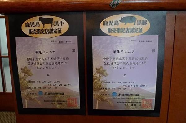 20120210 鹿兒島 華蓮Jr-7