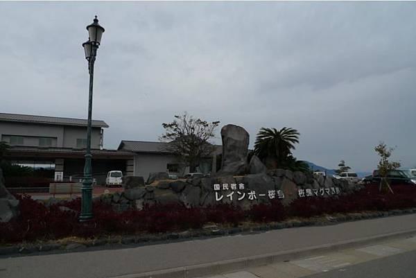 20120210 櫻島 國民宿舍Maguma溫泉-2