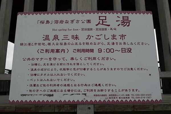 20120210 櫻島 溶岩Nagisa公園足湯-4
