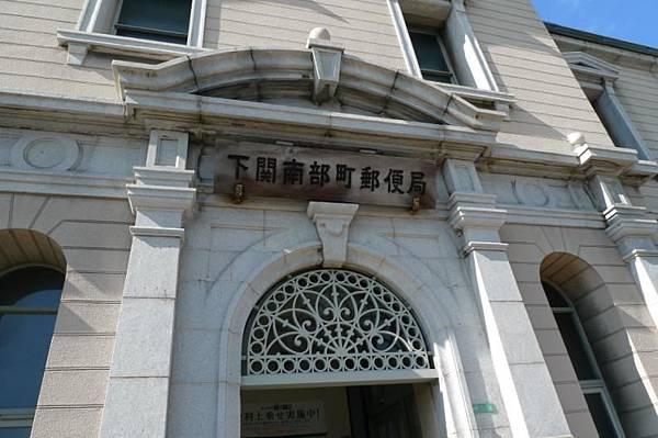 20120211 下關 南部町郵便局-1