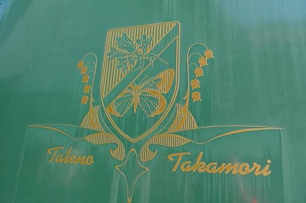 20120212 南阿蘇鐵道-2