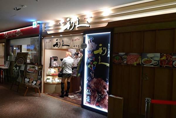 20120213 仙台牛舌-1