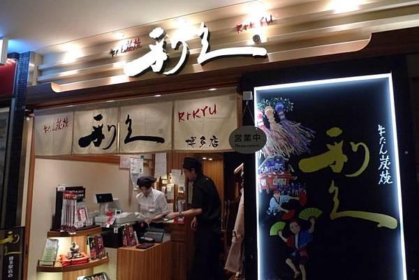 20120213 仙台牛舌-2