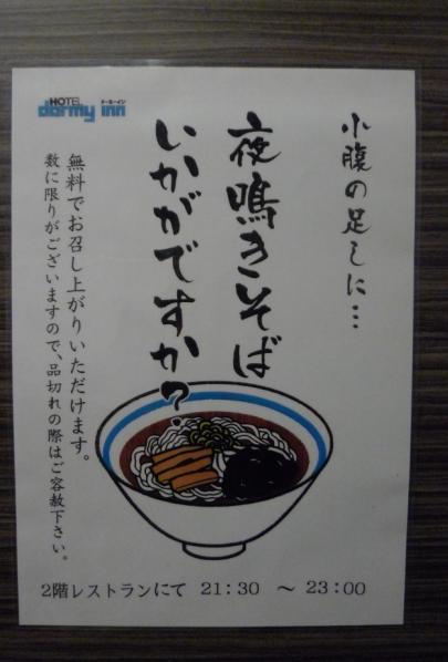 0214 Dormy Inn 博多祇園-9