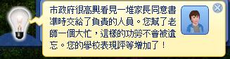 TS3W 2012-11-25 21-38-53-28