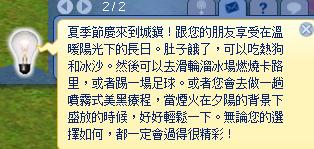 TS3W 2012-12-03 20-04-20-68