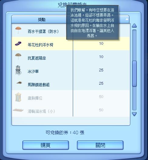 TS3W 2012-12-03 20-42-16-97