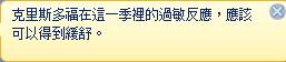 TS3W 2012-12-03 21-20-57-13