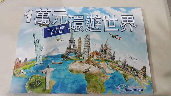 萬元環遊世界
