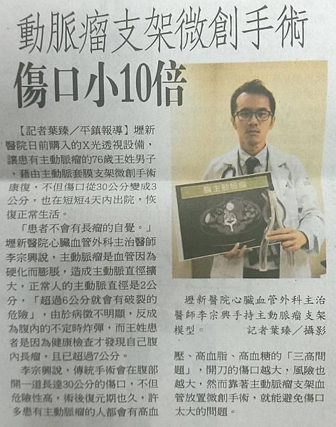 聯合報-桃園綜合新聞B2-主動脈瘤支架微創手術
