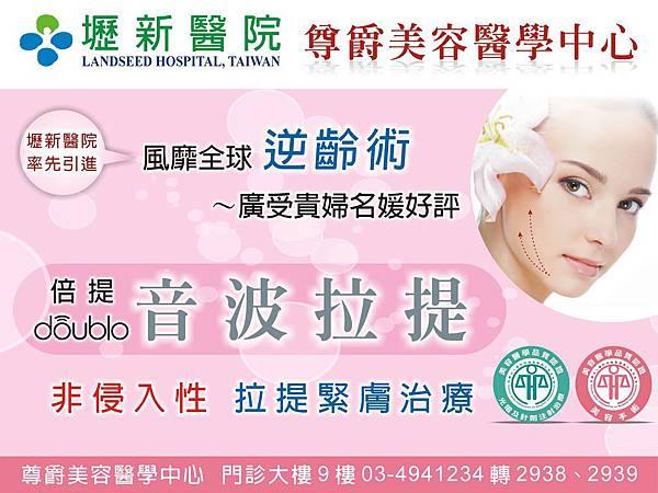 LED戶外廣告-尊爵美容醫學中心-4比3-20140707
