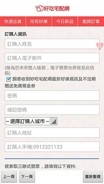 Screenshot_2014-07-01-10-30-29