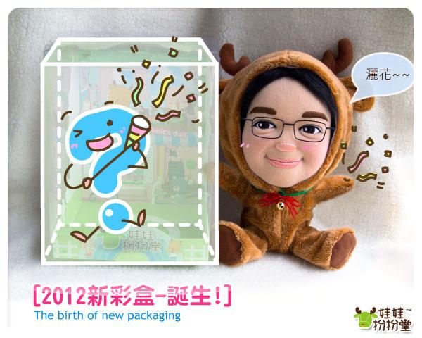 【2012新彩盒】-誕生! (1).jpg