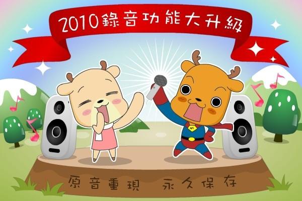 2010錄音功能001.jpg