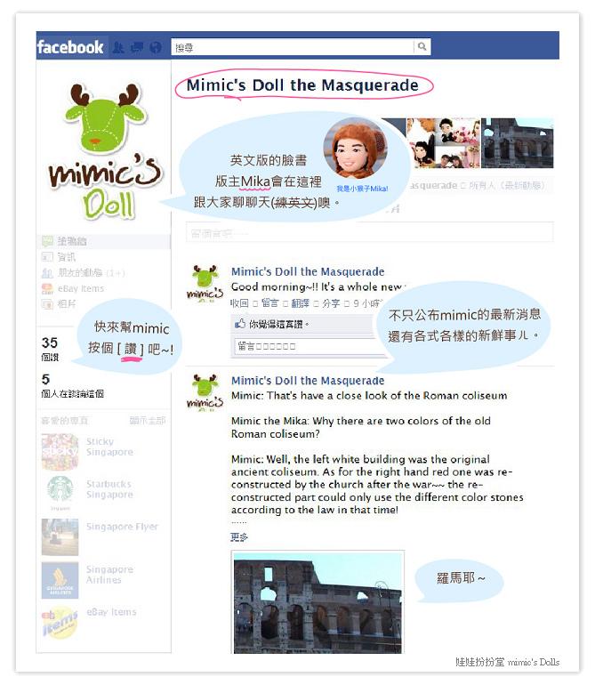 Mimic's Doll the Masquerad_001.jpg
