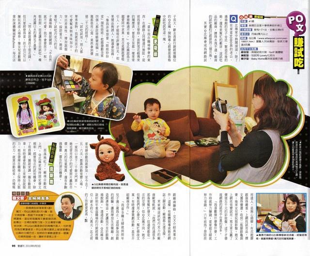 壹周刊No471試用採訪2010年6月3日.jpg