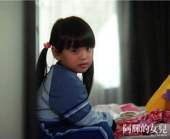 阿輝的女兒1.jpg