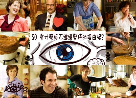美味關係電影11.jpg