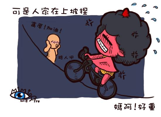 驚-單車1.jpg