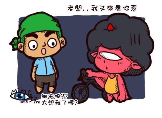 驚-單車9.jpg