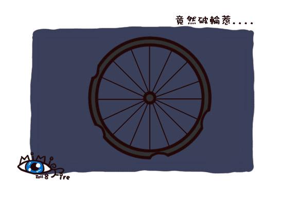 驚-單車8.jpg