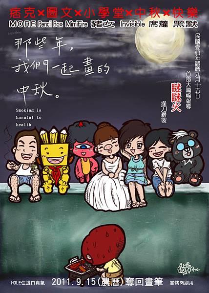 2011中秋.jpg
