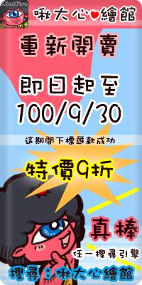 9折特賣.jpg