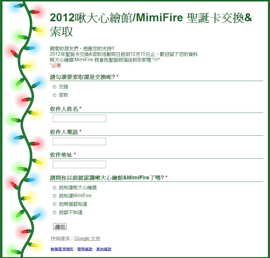 2012啾大心繪館 MimiFire 聖誕卡交換 索取-145630