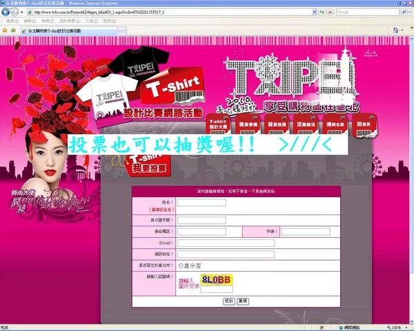 2010台北購物節T恤投票步驟3.JPG