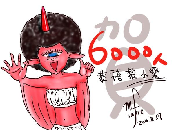 賀黎小樂6000人.JPG