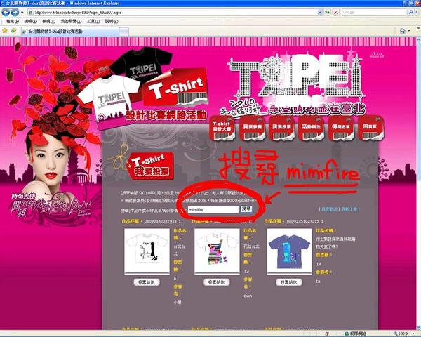 2010台北購物節T恤投票步驟1.JPG