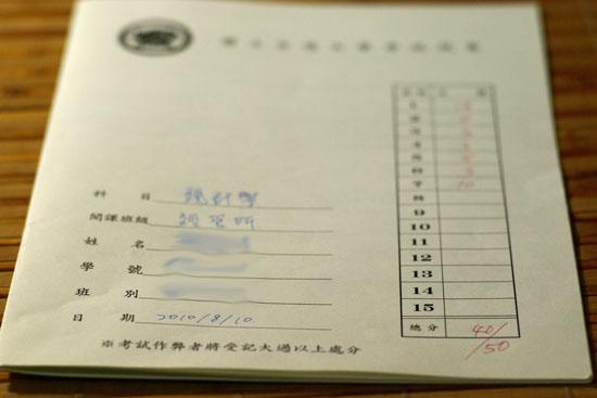 2010/8/10 統計期中考