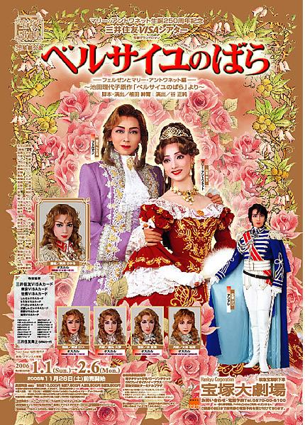 2007/8 去寶塚看音樂劇