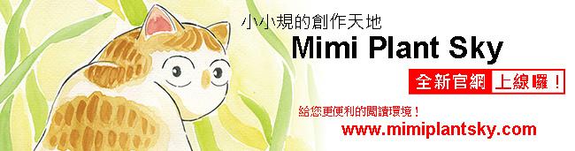 Mimi Plant Sky