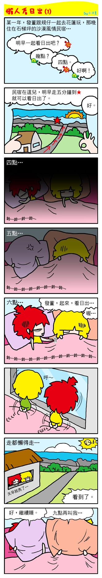 懶人看日出(1)