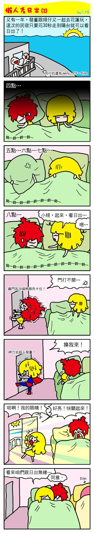 懶人看日出(2)