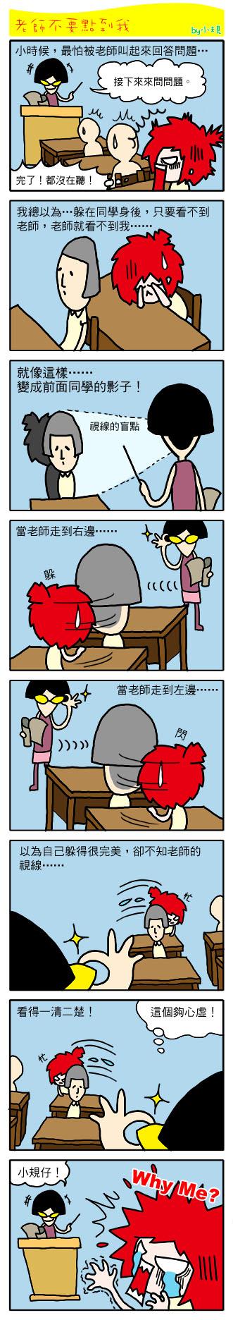老師不要點到我