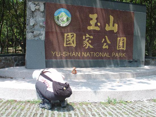 2009/3/27 南橫三星之塔關山